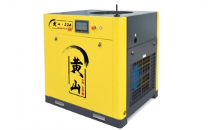 黄山-小型永磁变频螺杆空压机